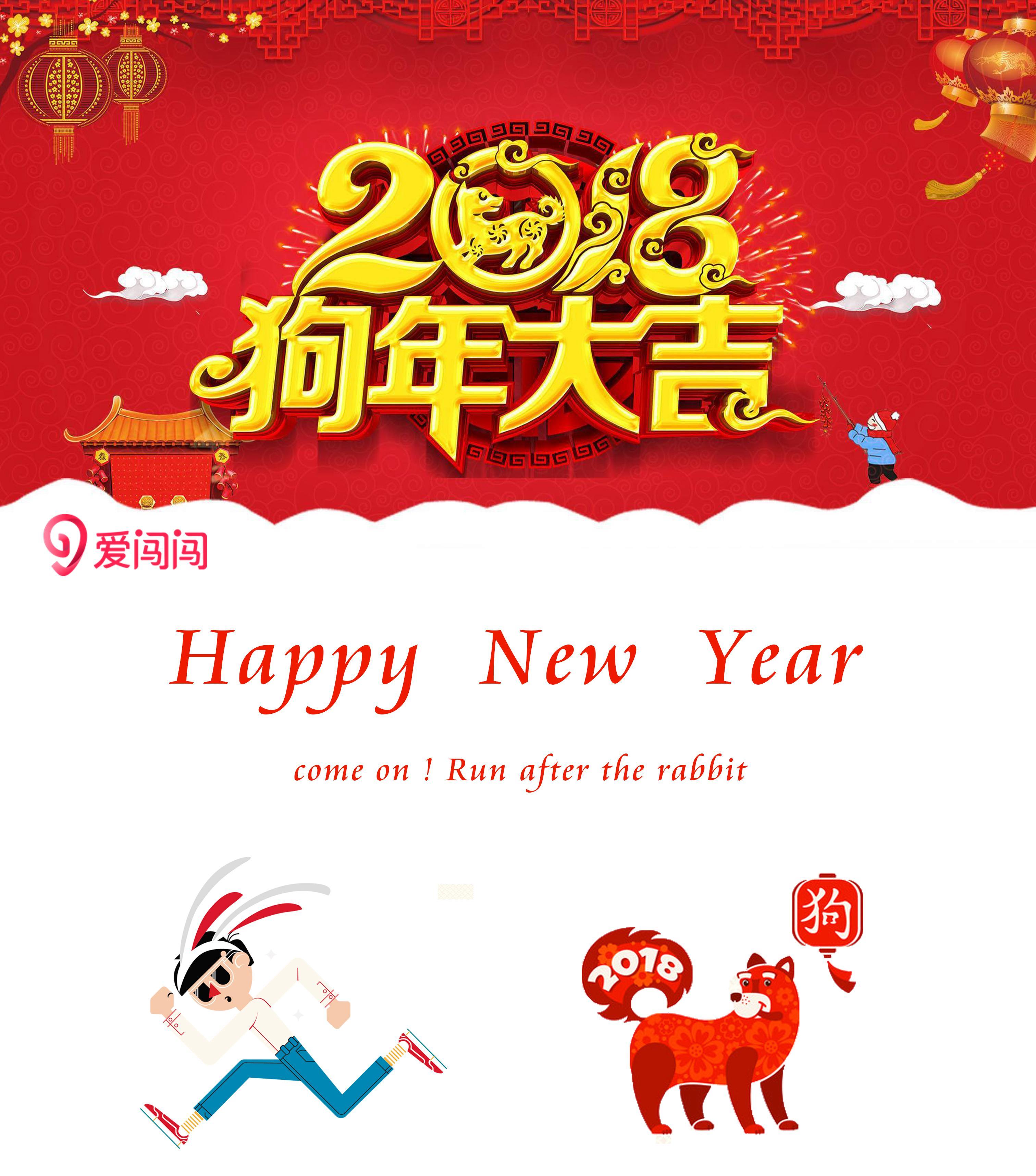 新年快乐!.jpg